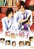 タクミくんシリーズ 虹色の硝子 [DVD]
