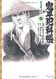 鬼平犯科帳 12 (SPコミックス)