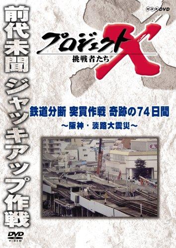 プロジェクトX 挑戦者たち 鉄道分断 突貫作戦 奇跡の74日間 ~阪神・淡路大震災~ [DVD]