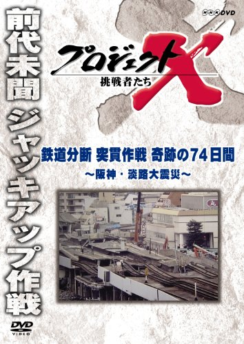 Project X challengers who train divided rush operation miracle 74 days between Hanshin and Awaji earthquake ~ [DVD]