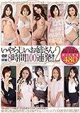 いやらしいお姉さん8時間100連発!! 2 [DVD]