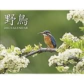 カレンダー2016 野鳥 ([カレンダー])