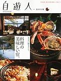 自遊人別冊 温泉図鑑 2013年 01月号 [雑誌]