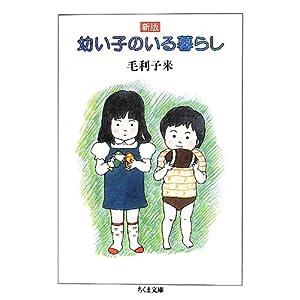新版 幼い子のいる暮らし (ちくま文庫)