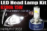 SUZUKI セピア ヴェクスター150 Hyper LEDヘッドランプ Kit!【H6/H4/PH7/に対応】15W 1800lm 6200K