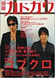 別冊カドカワ(総力特集)コブクロ (カドカワムック 265)