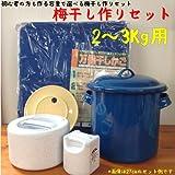 梅干し作りセット ホーロータンク21cm 梅2?3Kg用 保存容器 梅干し作りキッド