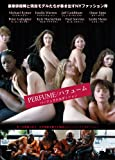 PERFUME/パフューム パーフェクトエディション [DVD]