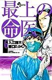 最上の命医 6 (少年サンデーコミックス)
