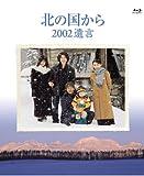 北の国から 2002遺言 Blu-ray Disc[Blu-ray/ブルーレイ]