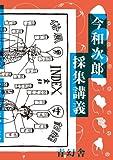 サムネイル:book『今和次郎 採集講義』