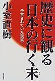歴史に観る日本の行く末―予言されていた現実