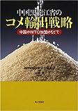 中国黒龍江省のコメ輸出戦略―中国のWTO加盟のもとで