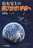 松本零士の飛び出せ!宇宙へ / 松本 零士 のシリーズ情報を見る