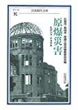 原爆災害—ヒロシマ・ナガサキ (岩波現代文庫—学術)