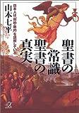 聖書の常識 聖書の真実―日本人は「旧約・新約」を誤解している (講談社プラスアルファ文庫)