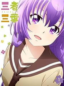 三者三葉 Vol.1(初回生産限定版)(イベントチケット優先販売申込み券付き) [Blu-ray]