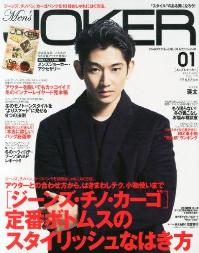 Men's JOKER (メンズ ジョーカー) 2014年 01月号 [雑誌]