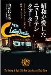 昭和が愛したニューラテンクォーター ナイトクラブ・オーナーが築いた戦後ショービジネス