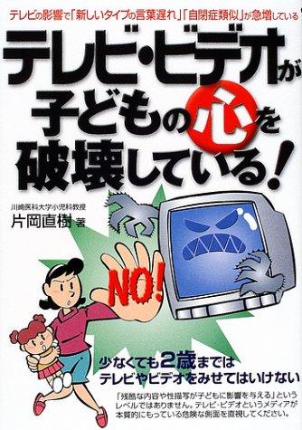 テレビ・ビデオが子どもの心を破壊している!