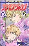 ワン・モア・ジャンプ(5) (ちゃおコミックス)
