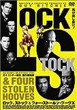 ロック、ストック&フォー・ストールン・フーヴズ [DVD]