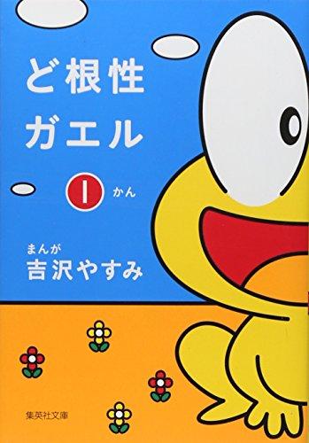 ど根性ガエル (1) (集英社文庫―コミック版)