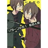 パターンその1駄目人間 HERO個人作品集3 (ガンガンコミックスONLINE)