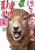 ほんとのおおきさ・なかよし動物園 (図鑑単品)