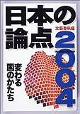 日本の論点2004 (文春ムック)