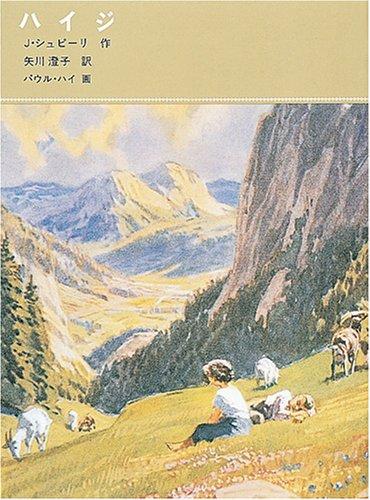 ハイジ (福音館古典童話シリーズ (13))