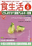 食生活 2006年 06月号 [雑誌]