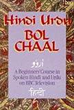 img - for Hindi Urdu Bol Chaal book / textbook / text book