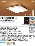 Panasonic(パナソニック電工) 和風LEDシーリングライト 調光・調色タイプ 適用畳数:~10畳 ※5年保証※ LGBZ2804