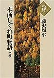 本所しぐれ町物語 (上) (大活字本シリーズ)