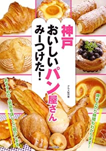 神戸おいしいパン屋さんみーつけた!