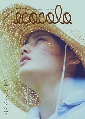 ecocolo エココロ No.67 (2014 Spring & Summer) 「ブラウン・ライフ」