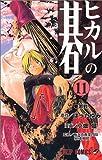 ヒカルの碁 11 (ジャンプ・コミックス)