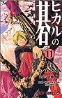 ヒカルの碁 第11巻 2001-03発売