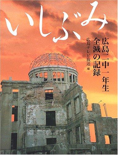 いしぶみ―広島二中一年生全滅の記録の詳細を見る