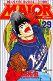 Major―Dramatic baseball comic (29) (少年サンデーコミックス)