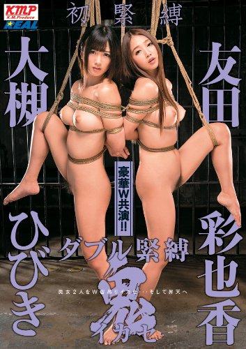 ダブル緊縛鬼イカセ 大槻ひびき 友田彩也香 [DVD]