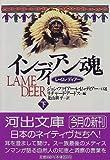 インディアン魂—レイム・ディアー〈下〉 (河出文庫)