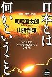 日本とは何かということ―宗教・歴史・文明 (NHKライブラリー)
