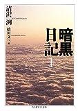 暗黒日記〈1〉 (ちくま学芸文庫)