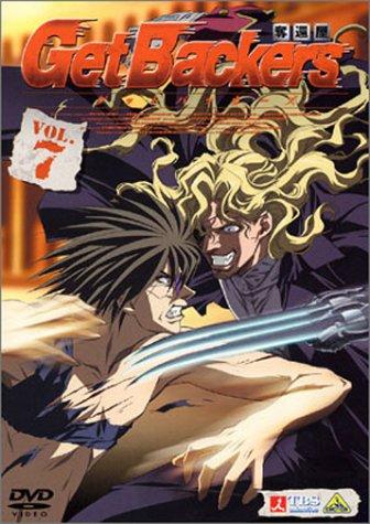 ゲットバッカーズ-奪還屋-7 [DVD]