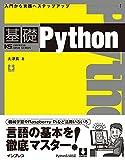 基礎Python 基礎シリーズ ランキングお取り寄せ
