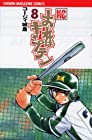 おれはキャプテン 第8巻 2005年06月17日発売