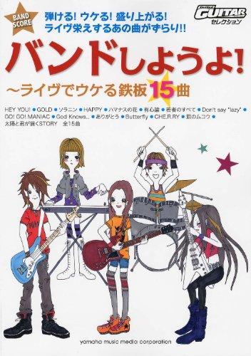 バンドスコア バンドしようよ!~ライブでウケる鉄板15曲 Go!Go!GUITAR セレクション