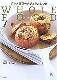 玄米・野菜のナチュラルレシピ—ホールフードクッキング